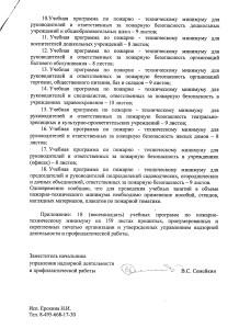 ПТМ2лист