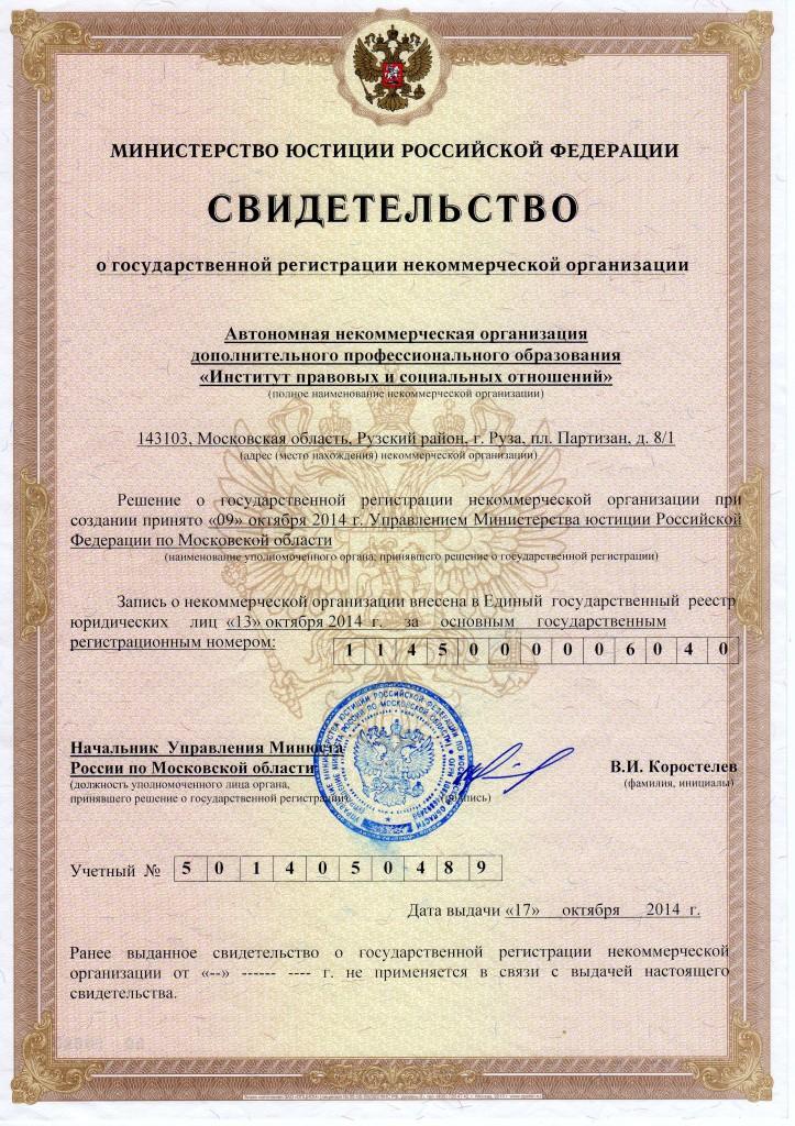 Свидет о регистр юрид лица
